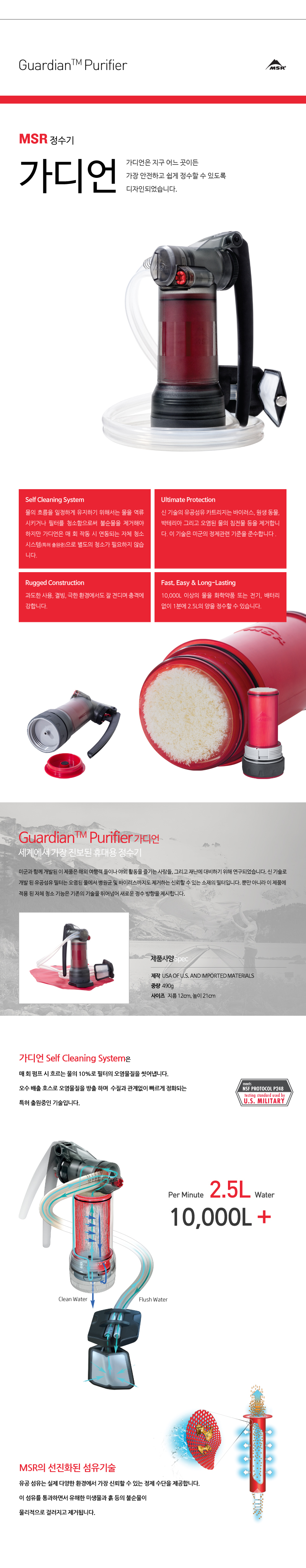 Guardian-Purifier_product