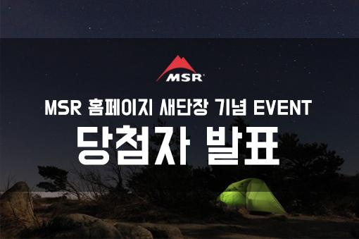 MSR 이벤트1